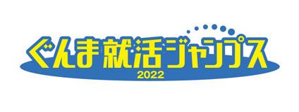 ぐんま就活ジャンプス2021